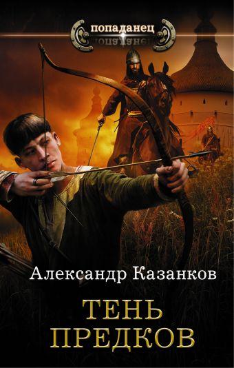 Тень предков. Казанков Александр