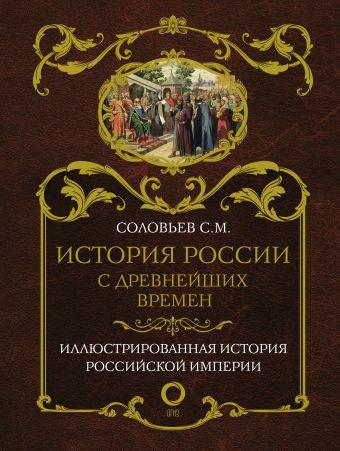 «Истории России с древнейших времен»