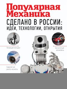 Сделано в России: идеи, технологии, открытия. Популярная механика