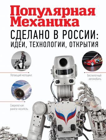 «Сделано в России: идеи, технологии, открытия»