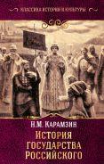 История государства Российского [Карамзин Николай Михайлович]