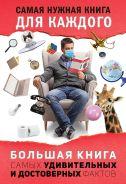 Большая книга самых удивительных и достоверных фактов [Кремер Любовь Владимировна]