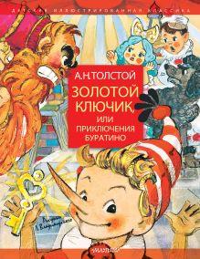 Золотой ключик, или Приключения Буратино. Рисунки Л. Владимирского