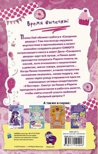 Девочки из Эквестрии. Истории. Пинки Пай и Кофейное Чудо