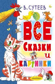 В. Сутеев. Все сказки и картинки