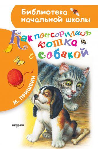 Как поссорились кошка с собакой