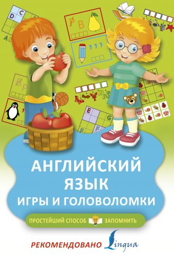 Английский язык. Игры и головоломки