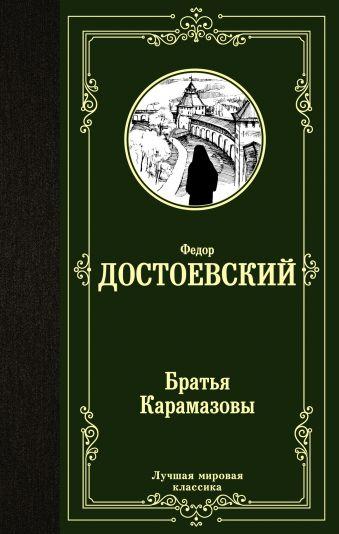 «Братья Карамазовы»