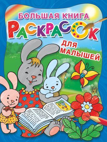 Большая книга раскрасок для малышей