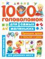1000 головоломок для самых маленьких