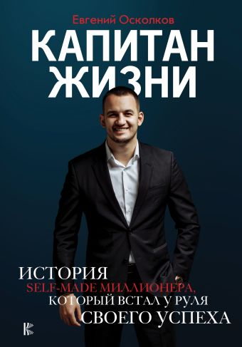 «Капитан жизни. История self-made миллионера, который встал у руля своего успеха»
