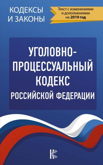 Уголовно-процессуальный кодекс Российской Федерации на 2019 год
