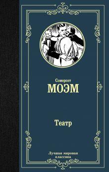 Моэм Сомерсет — Театр