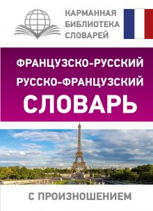 Французско-русский русско-французский словарь с произношением