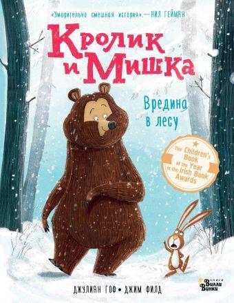 «Кролик и Мишка. Вредина в лесу»