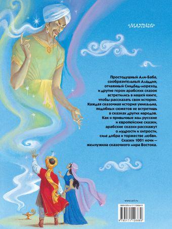 Волшебная лампа Аладдина и другие сказки из 1001 ночи