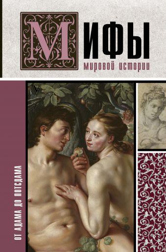 Мифы мировой истории: от Адама до Потсдама