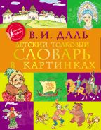 Детский толковый словарь в картинках [Даль Владимир Иванович]