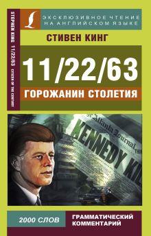 11/22/63. Горожанин столетия