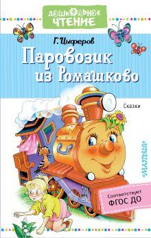 Паровозик из Ромашково. Сказки