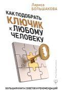 Как подобрать ключик к любому человеку. Большая книга советов и рекомендаций [Большакова Лариса]
