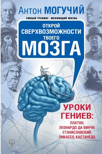 Открой сверхвозможности твоего мозга. Уроки гениев: Платон, Леонардо да Винчи, Станиславский, Пикассо, Кастанеда