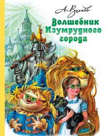 Волшебник Изумрудного города