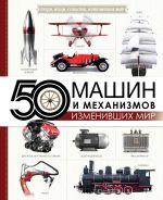 50 машин и механизмов, изменивших мир [Леоник Оксана Ярославовна]