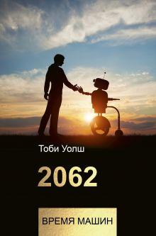 Уолш Тоби — 2062: время машин