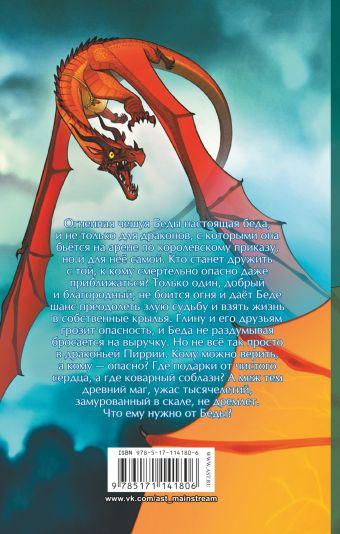 Драконья сага. Преодоление Беды