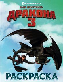 Как приручить дракона 3. Раскраска (зеленая)