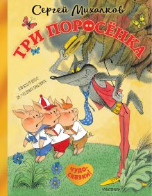 Михалков Сергей Владимирович — Три поросёнка. Сказка с продолжением. Рисунки В. Чижикова