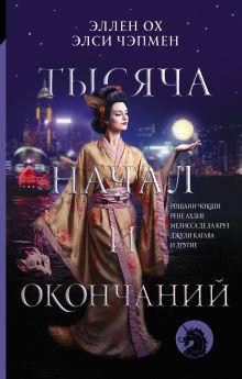 Тысяча начал и окончаний: Новое прочтение азиатских мифов и легенд