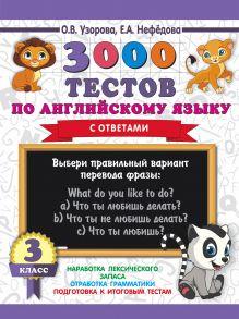 Узорова Ольга Васильевна, Нефедова Елена Алексеевна — 3000 тестов по английскому языку. 3 класс