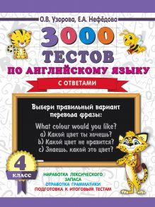 Узорова Ольга Васильевна, Нефедова Елена Алексеевна — 3000 тестов по английскому языку. 4 класс