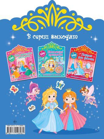 Сказочные принцессы и феи