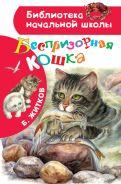 Беспризорная кошка [Житков Борис Степанович]