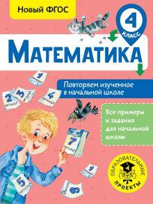 Математика. Повторяем изученное в начальной школе. 4 класс