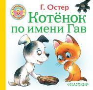 Котёнок по имени Гав [Остер Григорий Бенционович]