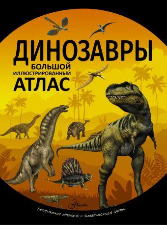 «Динозавры»
