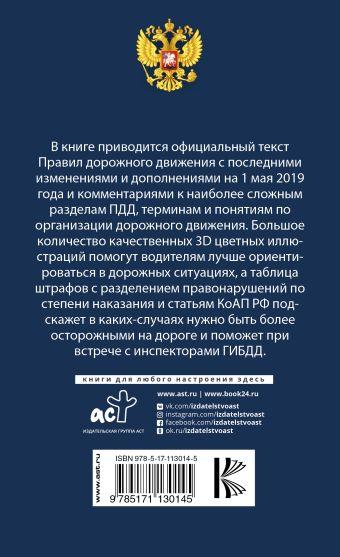 Правила дорожного движения 2019 с самыми последними дополнениями на 15 мая 2019 г. : штрафы, коды регионов