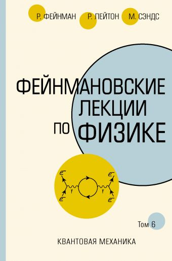 Фейнмановские лекции по физике.Т. VI (8 – 9)