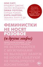 Феминистки не носят розовое (и другие мифы)