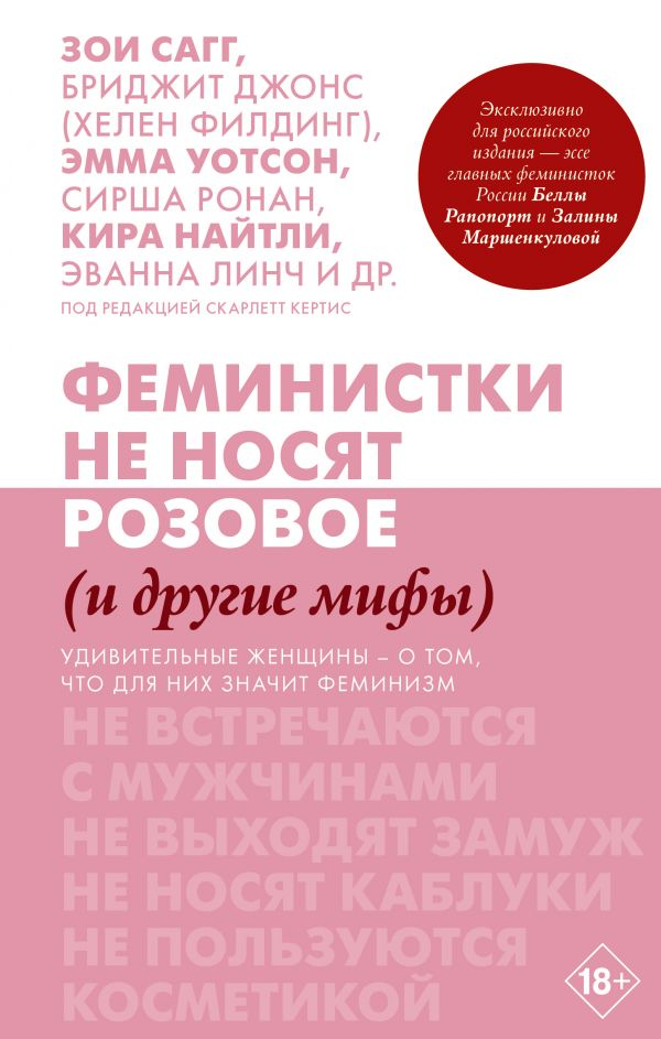 Феминистки не носят розовое (и другие мифы) Филдинг Хелен, Уотсон Эмма