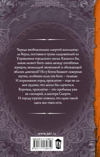 Артур Рэйш. Когда темные боги шутят