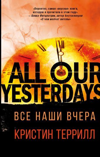 Все наши вчера