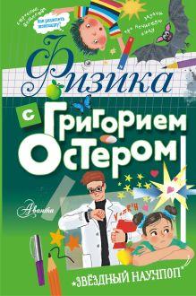 Физика с Григорием Остером