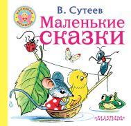 Маленькие сказки [Сутеев Владимир Григорьевич]