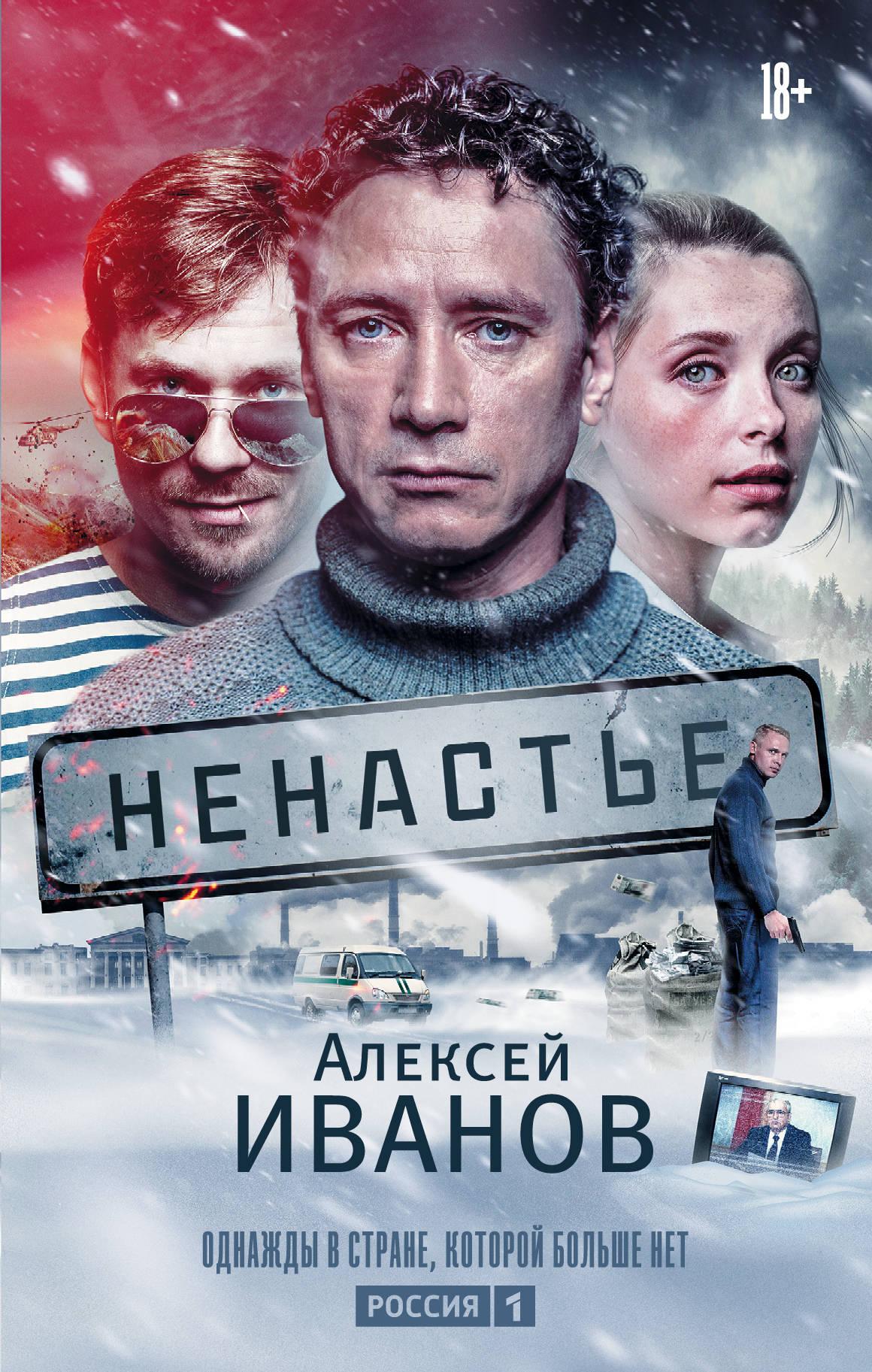 Ненастье - Алексей Иванов