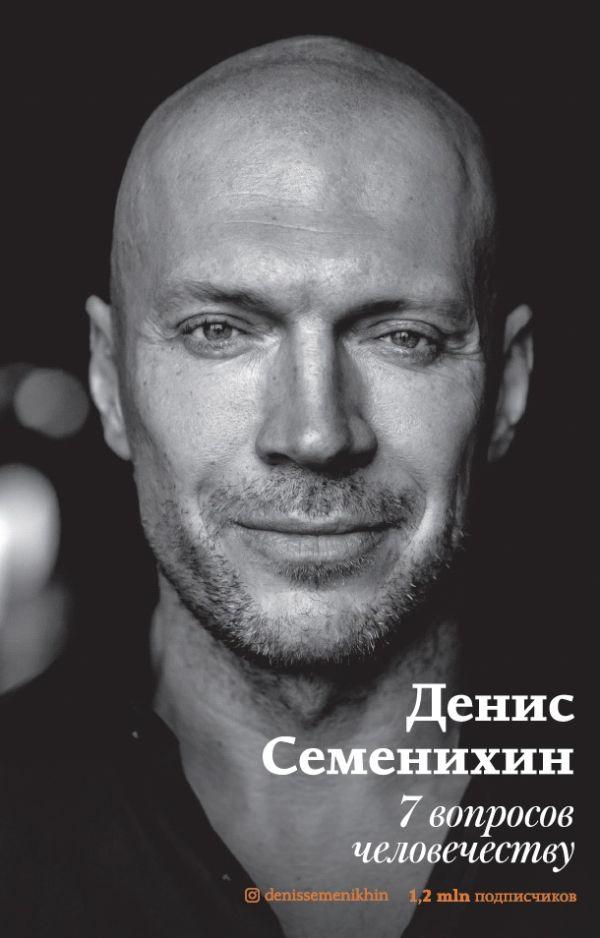 7 вопросов человечеству. Денис Семенихин